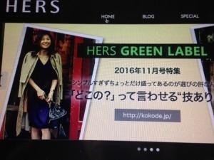 女性誌HERS  ブログ掲載のお知らせ