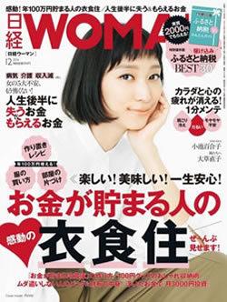 「日経WOMAN」 2016年12月号