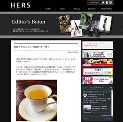 「HERS[ハーズ]」blog