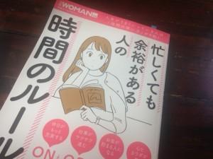 日経WOMAN 別冊 掲載のお知らせ